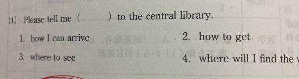 この問題の答えは2番なのですが 3と4はなぜダメなのでしょうか?解説には場所が示されているのでと書いてありました。 関係詞だからでしょうか