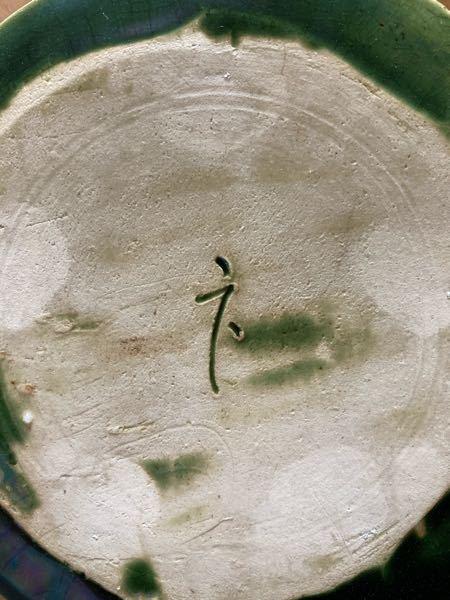 織部焼の鉢なのですが作者が分かりません。 ご存知の方はご教授お願いします。