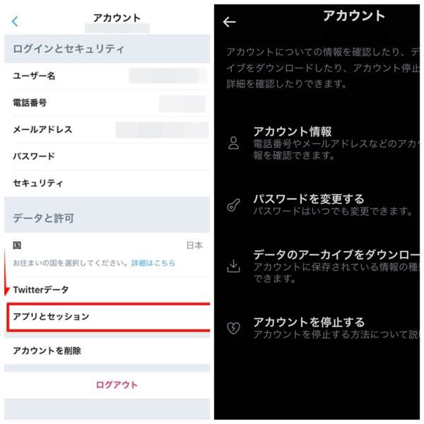 Twitterのアプリ連携を解除をする為に アカウント➡️アプリとセッション➡️削除 という流れ(画像左)を踏まなきゃいけないそうなのですが、私の設定画面ではアカウントを押してもアプリとセッションという項目が出てきません。(画像右) 他にアプリ連携を解除するやり方、またはアプリとセッションがどこにあるかわかる方いらっしゃいませんか?