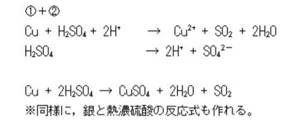 無機?酸化還元反応?の質問です。 2行目までは辿り着けましたが3行目以降がどうしてそうなるのか分かりません。教えてください。