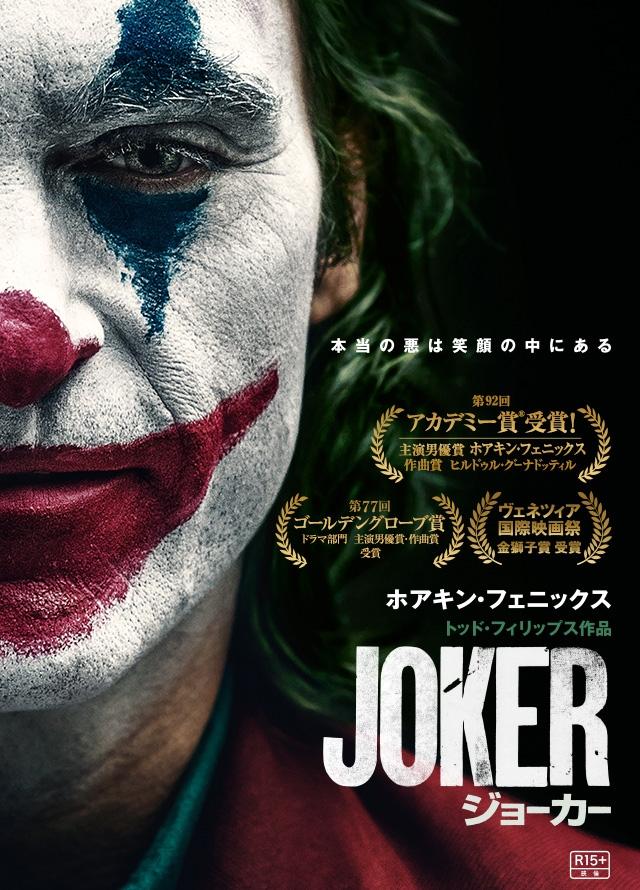 『ジョーカー』はアメコミではなく、社会派ドラマですね?