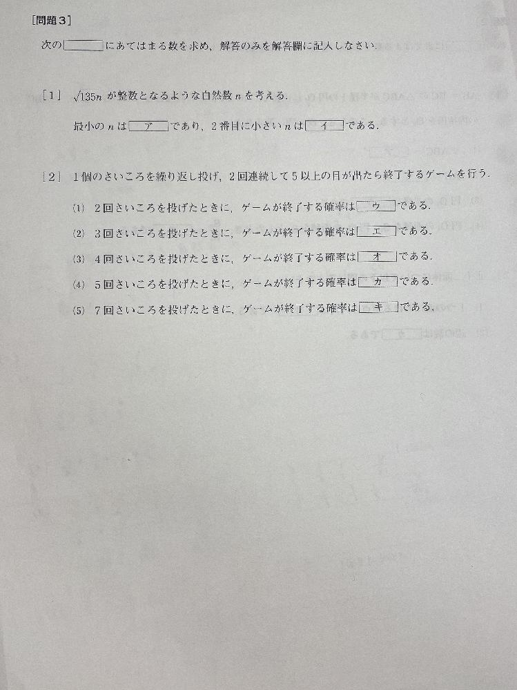 2番(5)がわかりません。 教えて欲しいです。