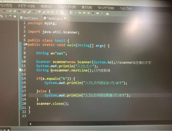Javaのプログラムで上手くいかないのでわかる方いたら回答お願いします。 if文とscannerを組み合わせる練習をしていたのですが、写真のプログラムで[eat]を入力したら、[入力した内容は合っています]が表示されるように作ったのですが、[入力した内容は間違っています]になってしまいます。 つまり、全てelseの方になってしまいます。 どこがおかしいでしょうか?