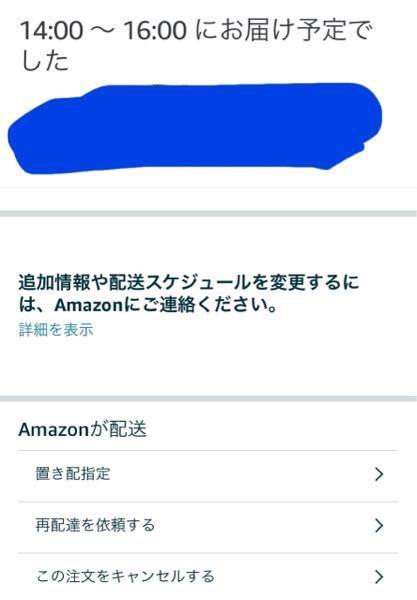 都内住みです。Amazonに着いて質問です。 本日の16時まで配達希望だったのですが来なかったのでAmazon確認したらこういう表記だったのですが、これってもう本日配達してくれないってことなんですか? それともこのまま待ち続けてれば今日の夜には届くとかそういう感じですか?教えてください。