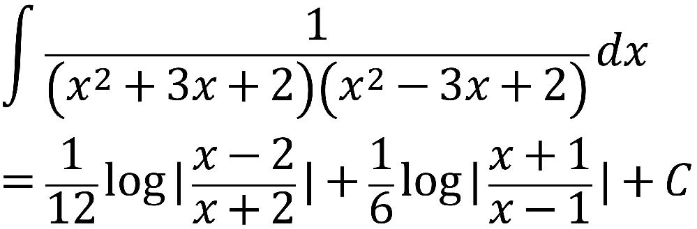 ∫1/{(x^2+3x+2)(x^2-3x+2)}dx この積分計算は、工夫すると楽になるらしいのですが、分かりません。教えてください