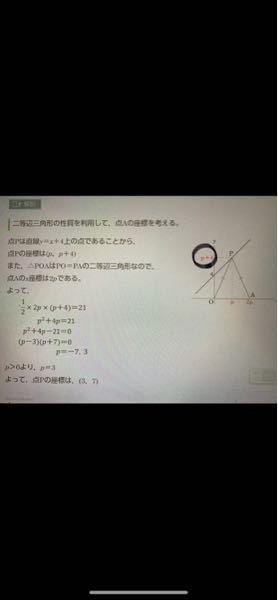 中3数学、二次方程式の問題です。この黒の丸で囲んだ所がどうしてp+4になるのか分かりません。 誰か解説お願いします。