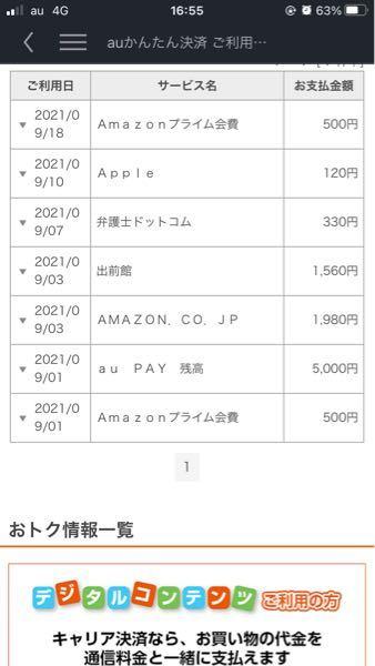 Amazonプライムの会費が今月2回取られてるんですけど何でかわかる方いますか?