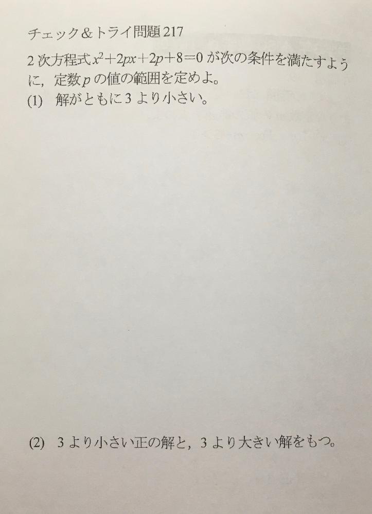 高校数学の質問です よろしくお願いします!