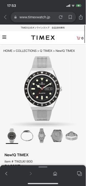 時計に詳しい方にお聞きしたいです。 先日こちらの腕時計(Q TIMEX)を購入したのですが、バンドの調整は時計屋さんでやってもらおうかなと思います。 時計の修理屋さんでバンドの調整は基本対応していると書いていましたが、ネットではバンドが特徴的、一般的な工具では調整できないもの、プラスチックで作られている腕時計は断られることが多いというのが書いていました。 そこでこちらの腕時計は時計屋さんに持ってった場合にバンドの調整は対応してくれるでしょうか?