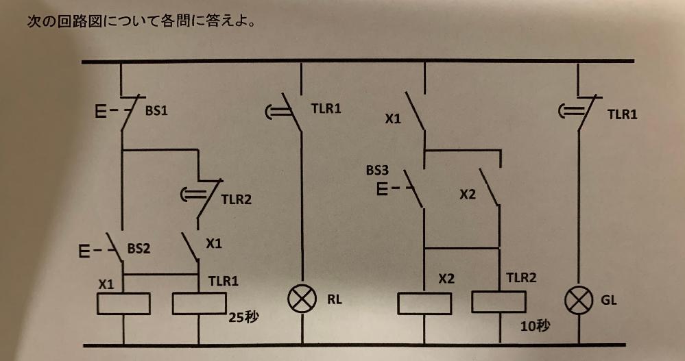 回路図の動作についての質問です。 BS2のボタンスイッチを押したあとの動作について、自己保持からリレーやタイマの動作まで順番に教えて欲しいです