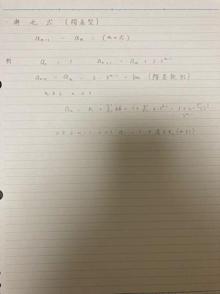 漸化式(階差型)の問題です。 なぜ1+2×3n-1/3-1という式になるのかがわかりません。