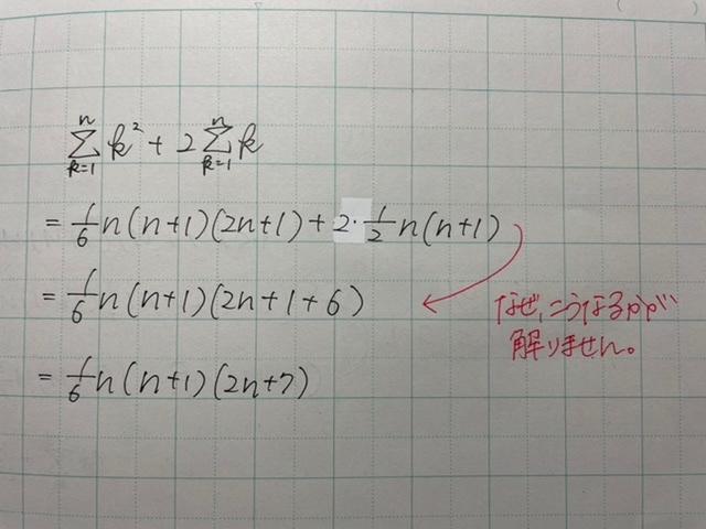 数学の計算です。 どなたか解る方がおられましたら、教えていただけると有り難いです。 宜しくお願いします。