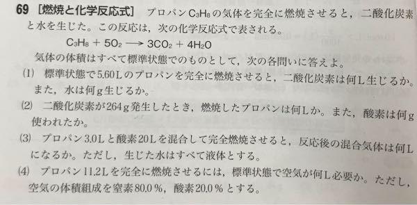 至急お願いします!!! (2)の酸素は何g使われたか答える問題で、答えが 3.2×10^2gなのですが320gではいけないのですか? 有効数字によって2桁で答えなければいけないから、このように表しているのですか?