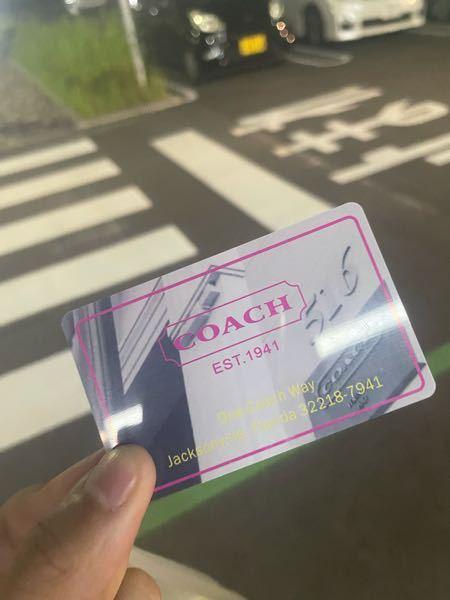 COACHのカバンの奥深くからこんなものが出てきました これってなんか使えるカードですか?それともただの使い物にならないものですか?
