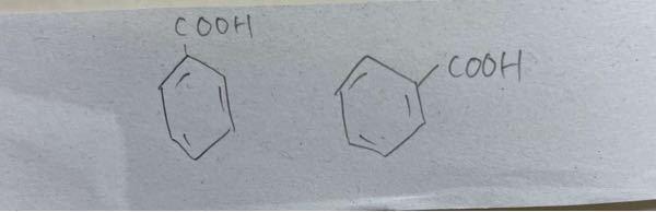 これって同じものですか??オルトとかは無視してもいいのでしょうか??化学苦手すぎて基本的なことからわかってません…お願いしますm(_ _)m