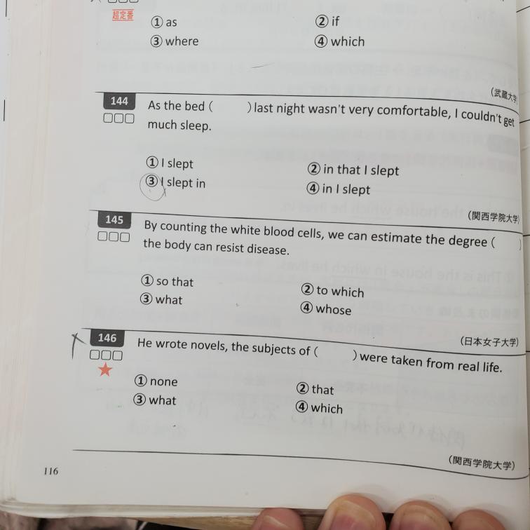 146はなぜ答えが④なんですか? 前置詞+関係代名詞の後は完全文が来ると思うのですが