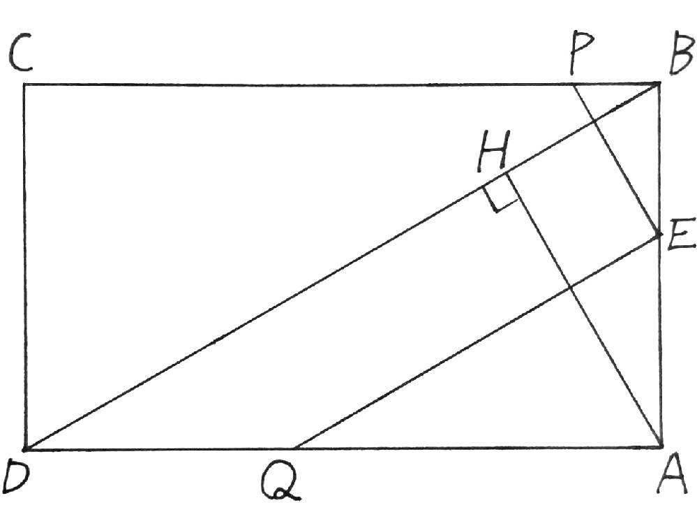 長方形ABCDがあり、頂点Aから対角線BDに下ろした垂線の足をHとします。 辺AB上に2点A, Bと重ならないように点Eをとり、辺BC上にAH//EPとなる点P, 辺AD上にBD//EQとなる点Qをとります。 このとき、次のことを中学範囲で証明してください。ㅤ ㅤ 3点H, P, Qは一直線上にあり、 AH≠BHのとき、台形ABPQの面積が△ABHの面積の2倍になるのは、 台形ABPQが長方形のときに限る。 ㅤ