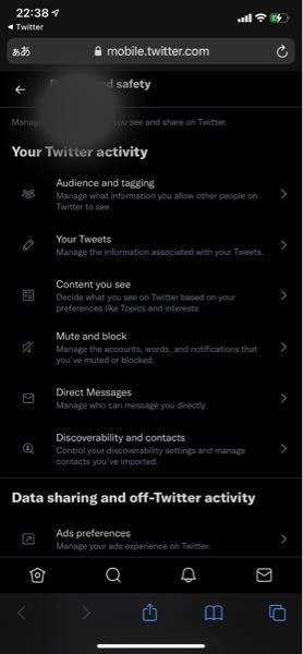 センシティブな内容が含まれているツイートです。の設定を変更を押すと、こういう画面になって英語なので解除の仕方が分かりません。だれかわかる方いましたら返答願います。
