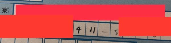 至急!!知恵コイン500枚 共通テストの志願表の携帯番号を記入する欄をボールペンで書く時にミスってひとつの欄に数字を2つ書いてしまいました。これどうすればいいですかね? 学校の先生にはこの紙を来週の火曜日に持ってくるように言われてるんですが、先生に言ったら新しいの貰えますかね?それとも二本線引いたりして書き直した方がいいですかね?まじで焦ってます。