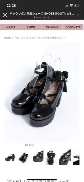 ROJITAのこの靴をネットで購入するしようか迷っています。 この靴を持っている方、履きやすさやサイズ感(少し大きめを買った方がいい、横幅が狭め)など購入する際の注意点を教えてください。 住んでいる場所の近くに店舗がないため試着することが出来ないので、より詳しくアドバイスなどいただけると助かります。