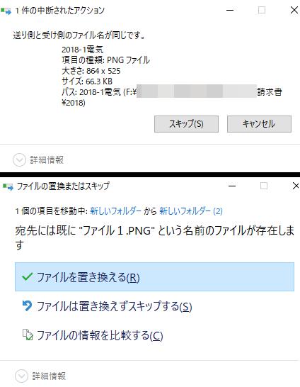 「送り側と受け側のファイル名が同じです」 ファイルをフォルダからフォルダに移動する際、同じファイル名があると、普段なら下の画像のように、「ファイルの情報を比較する」ことで両方を残すことができるのですが、ときどき上の画像のように「送り側と受け側のファイル名が同じです」とだけ出て、スキップかキャンセルしか選択肢がないことがあります。 Aというファイルがあったら移動先でA(2)のように残せたのに、それができず、とても不便です。 なぜこの現象が起きるのでしょうか?改善方法がありましたら教えてください。 windows10です。 よろしくお願いいたします。