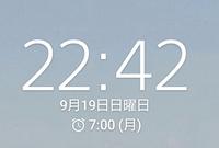 Taskerにおいて時間指定のプロファイルを作るとアラーム扱いになりアラームの時間表示のところなどにTaskerで設定した時間が表示されるのですが、表示させない方法はありませんか。 添付画像の7:00の部分。アラームはセットしておらず、Taskerが7:00までとあるタスクを動かしている。