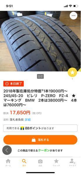 すいません。 タイヤについて教えてください。 アウトレットで安いので購入検討しています。 デメリットや、全く問題ない! など、ご教示ください。 よろしくお願い申し上げます。 ちなみに、新品は50000以上、最安値でも30,000は最低しますので、財布が… 画像はヤフオクより抜粋です。