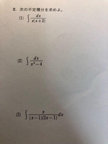 次の不定積分の計算を教えてほしいです