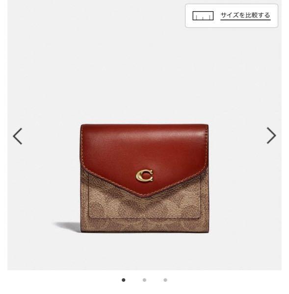 coachはダサい? 良く「coachはダサい」「シグネチャーはダサすぎる」「安っぽい」と言われていますが、どこら辺がダサいのか良く分かりません。 私自身、coachが好きで財布はいつもcoa...