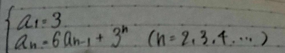 漸化式の問題です。 解き方を教えてください