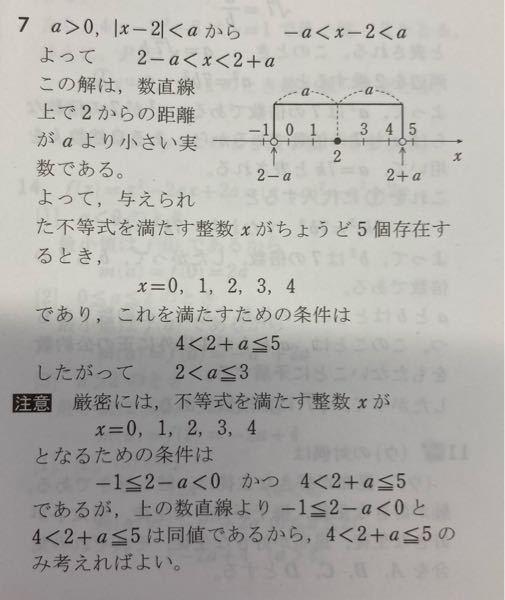 問題文:aを正の定数とする。不等式 |x - 2| < aを満たす整数xがちょうど5個存在するようなaの値の範囲を求めよ。 この問題の解説を読んだのですが意味がわかりません。なんで、(2-a)と(2+a)の距離はaという距離で等しくなるのですか?また、なんで−1などの具体的な数字がわかるのかもわかりません。 簡単に解説お願いしたいです(; ;)