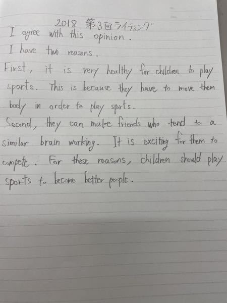 some people say that playing sports helps children become better people.Do you agree with this opinion?という英検のライティング問題の答案の添削お願い致します