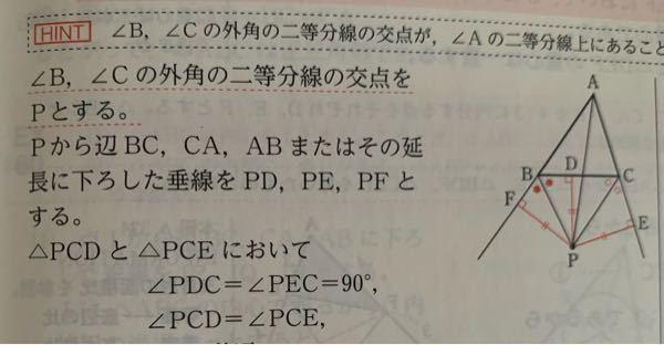 三角形の傍心の証明について質問です。 写真より、いきなり「∠B、∠Cの外角の二等分線の交点をPとする」と書いてありますが、この交点の存在を証明しなくてもよいのでしょうか。 よろしくお願いします。