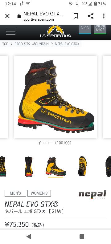 大先輩のみなさま!教えて下さい 雪山用登山靴のおすすめは?個人的に3シーズン用にスポルティバを使ってるのでネパールに興味あり。ローバーが保温性が高いと聞いて興味あり。行動範囲は厳冬期の西黒尾根、赤岳、 焼岳あたりのまでの予定です。