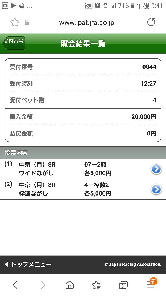 マルマルです。今日は平日に競馬があると言うありがたい日なのですが、週末に力を使い果たしてしまったのか、どうも競馬熱が入りません。 なので、平場のレース1本に1発勝負で行きます!セントライトもパスします。 (とは言え、中京4レースは2400円買ってました。本日2戦目です。) ワイド7ー2.16 枠連4ー1.8 みなさんはどうですか? 今日は当たってますか?