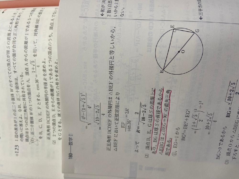 画像の問2の問題の意味がよく分かりません。また回答を見ると赤線部分で直角三角形であると説明されていますがこちらもよく分からないです。ご教示の程よろしくお願いいたします。
