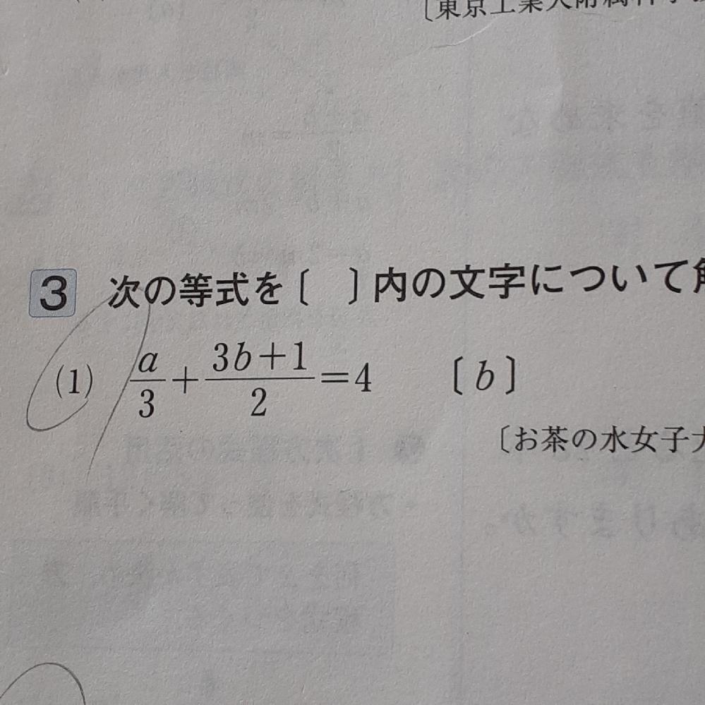 数学の問題3の(1)が分からないので詳しい求め方と答えを教えてください!