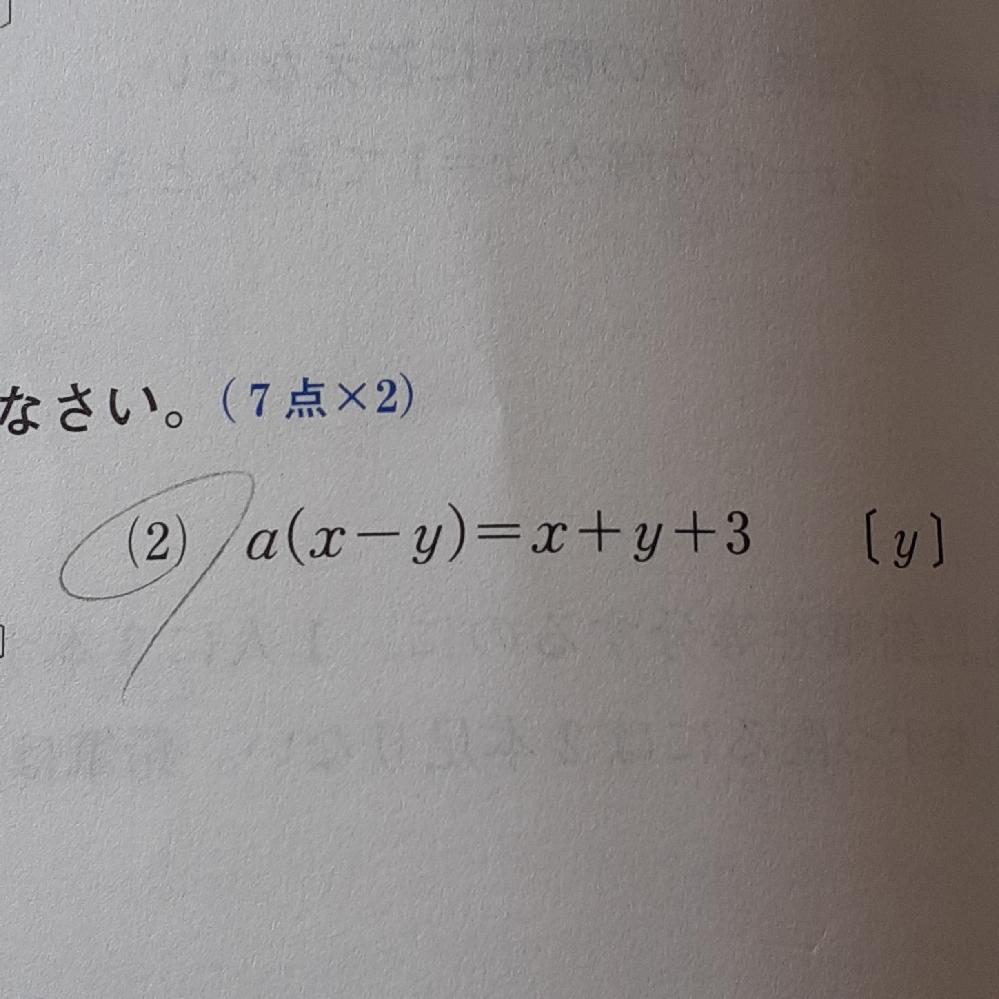 数学の問題で3の(2)が分からないので詳しい求め方と答えを教えてください!