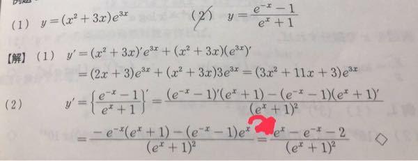 次の式を微分せよという問題です。途中式が分からず困っています…矢印の後のまとめ方が分かりません。回答がわかるという方がいらっしゃいましたら教えて頂けると助かります。 数学 大学数学 統計 統計学...