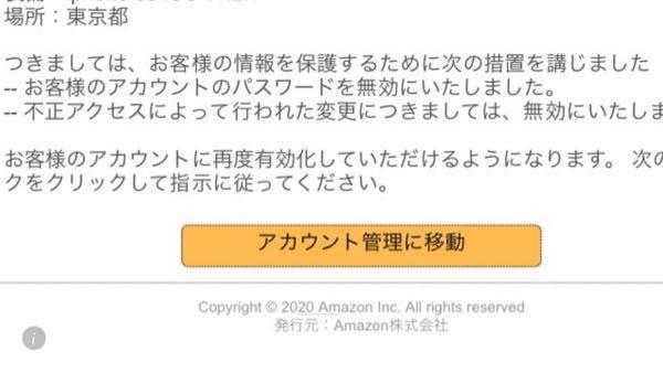 これって詐欺メールですか? Amazon公式カスタマーサービスってのからきました。