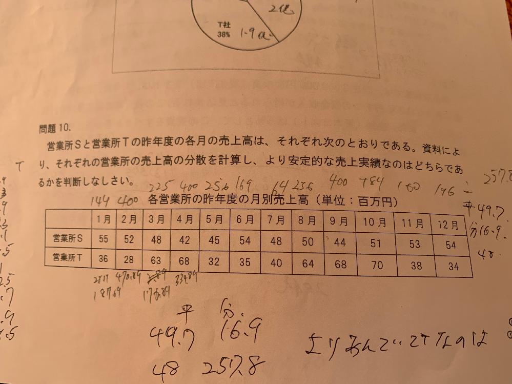 大学の数学についでです。分散の求め方についてわすれてしまった為、求め方を教えてください