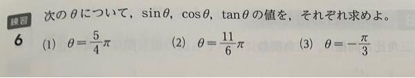 質問です。-π/3のときの角度は何度になりますか? またマイナスがついてるときのsin cos tan の値の表し方も教えてください!! 大至急回答お願いします!!!