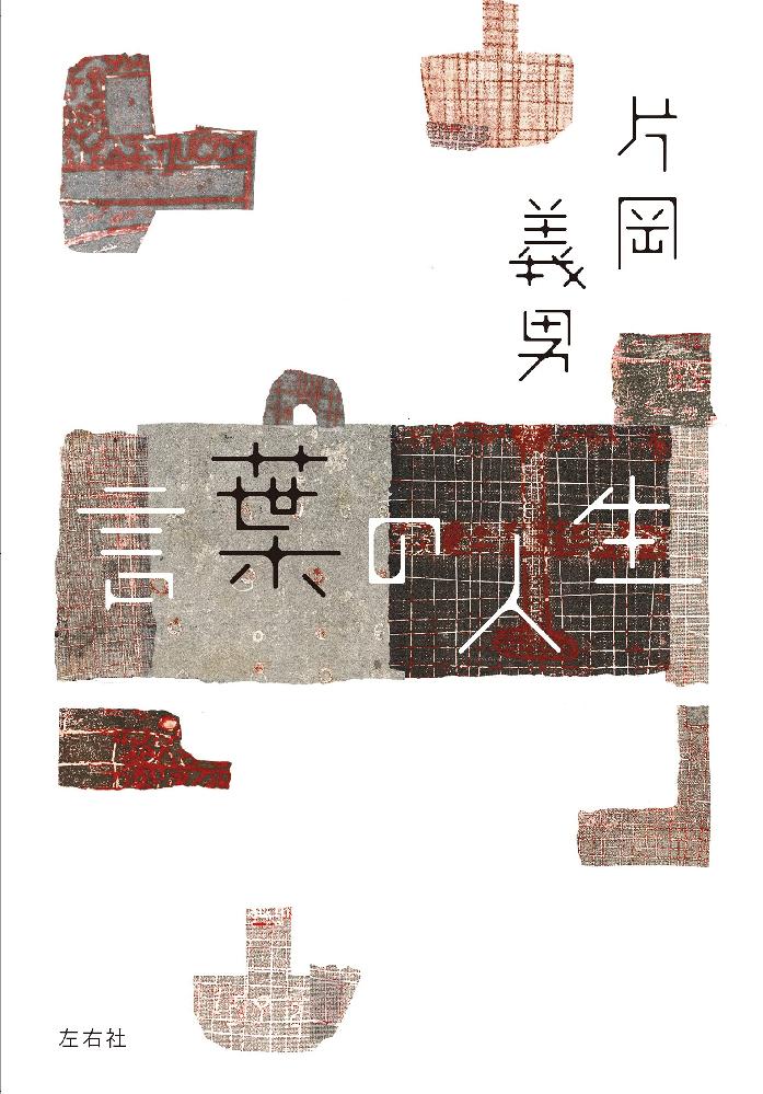 『言葉の人生』片岡義男氏によるこの書籍について感想・レビューをお願いします。