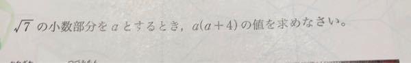 この問題が分かりません。 やり方を教えてください。
