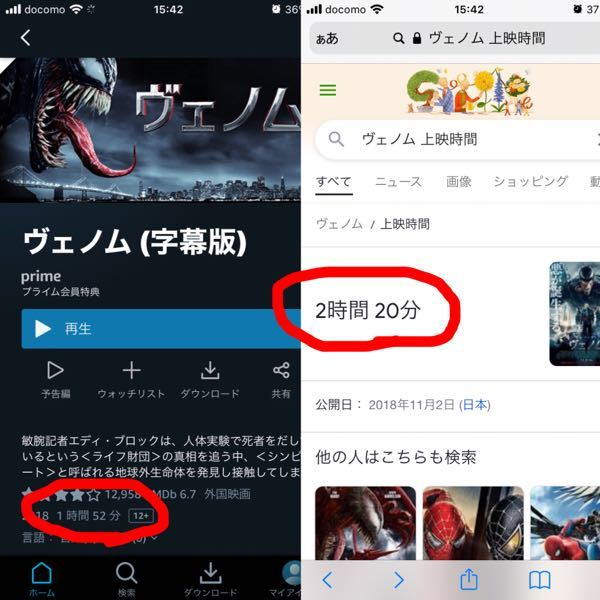 映画 ヴェノムの上映時間について ネットで画像はネットで調べたものと、Amazonプライムのものですが、この差は何でしょうか?