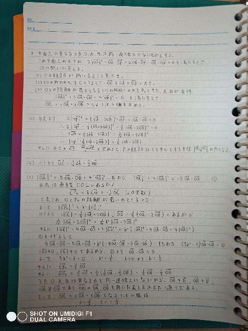 ベクトルについての質問です。 以下、OAなどはOAベクトルを表しているとします。 下の写真のような問題と解答を見たのですが、(3)についての質問があります。 私は、解答ではCP0=kCOとしているところを OP0=kOCとし、OP0=OC+CP0でも表されるから、これらの大きさの2乗を連立してkの値を出そうと思ったのですが、 kの値が±で2つ出てきてしまいました。 どちらかが不適であるのは間違いないのですが、 点Oが円の内側にある場合と外側にある場合でどちらもありえるので、どちらも間違っていないというか、どっちが間違っているか分からないんじゃないか?と思ってしまいます。 どうしてこのようなことが起こったのでしょうか? 私的にはどこかで同値性が崩れたのかな?と思ったのですが、ベクトルの同値関係についてはあまり分からないので、どこでどうして崩れたのかも分かりません。 もしくは、私の解法に何か間違った考え方があったのでしょうか? できるだけ詳しく教えてください。