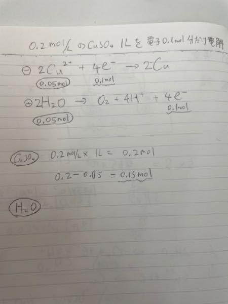 このような問題の時に水溶液の体積は1リットルから減らないのですか? 水が分解されているから減ると思っていたのですが、回答を見ると1リットルは1リットルのままで疑問に思いました。