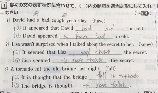 高1英語表現の不定詞の問題です。 (1)から(3)まで、これであってますか? また、(1)はbadの置き方あってますか?