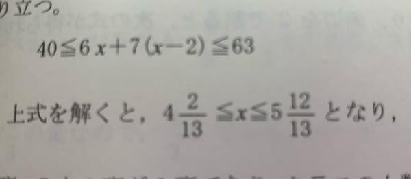 不等式の問題がわかりません。 途中式を教えてください。