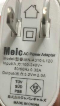 このACアダプターは急速充電ですか?